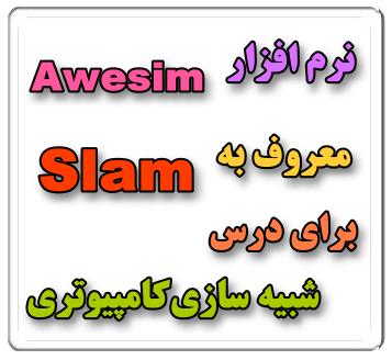 دانلود نرم افزار Awesim3.0 معروف به Slam براي درس شبيه سازي كامپيوتري