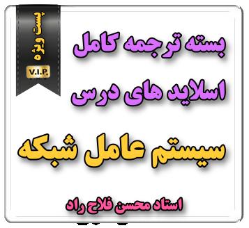 دانلود بسته ، ترجمه کامل اسلایدهای درس سیستم عامل شبکه استاد محسن فلاح راد