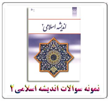 نمونه سوالات انديشه اسلامي2