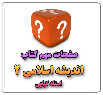 صفحات مهم كتاب انديشه اسلامي2