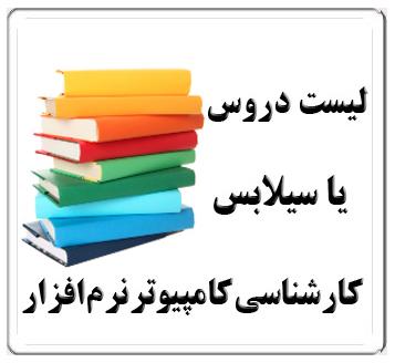 ليست دروس يا سيلابس كارشناسي كامپيوتر گرايش نرم افزار دانشگاه مهرآستان