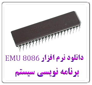 EMU 8086