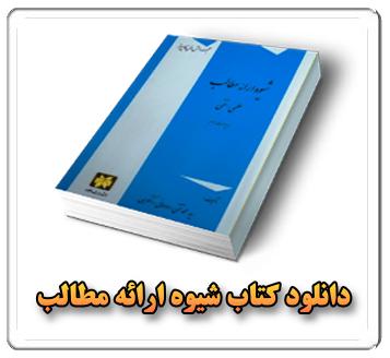 كتاب شيوه ارائه مطالب