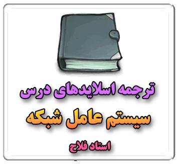 ترجمه اسلايدها