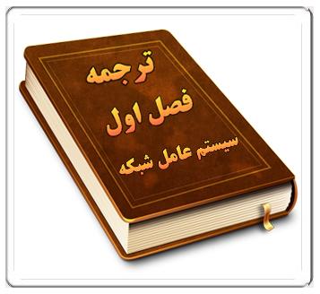 ترجمه فصل اول درس سيستم عامل شبكه