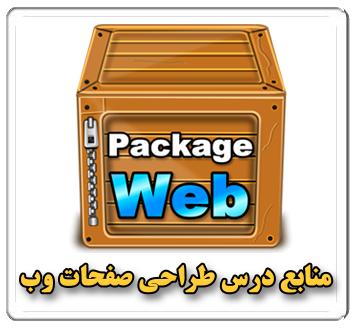 منابع درس طراحي صفحات وب