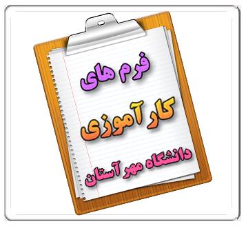 دانلود فرم های کارآموزی دانشگاه مهرآستان