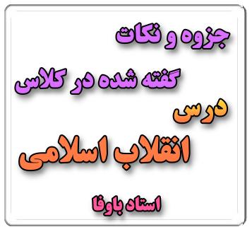 دانلود جزوه و نكات گفته شده در كلاس ، درس انقلاب اسلامي ، استاد باوفا