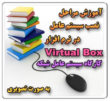 آموزش مراحل نصب سيستم عامل در نرم افزار VirtualBox