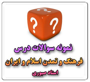 دانلود نمونه سوالات درس فرهنگ و تمدن اسلام و ايران ، استاد صبوری
