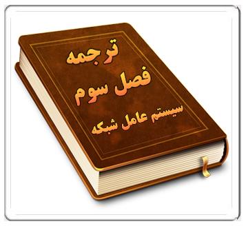 ترجمه فصل سوم درس سيستم عامل شبكه