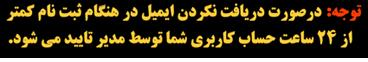 توجه: درصوت عدم دریافت ایمیل تایید ، در کمتر از 24 ساعت توسط مدیر تایید می شوید