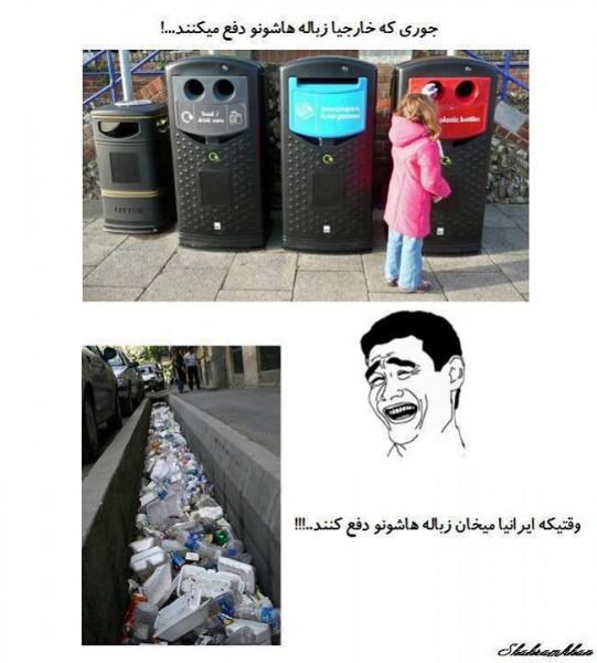 ترول جمع آوری زباله در خارج و ایران
