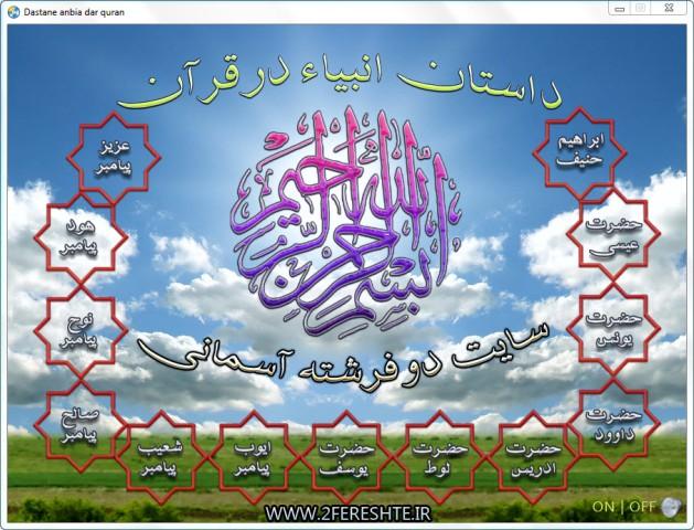 نذم افزارداستان انبیاء در قرآن