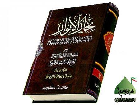 دانلود 110جلد کتاب بحارالانوار علامه مجلسی ره
