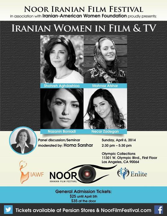 فستیوال فیلم نور با حضور مهناز افشار