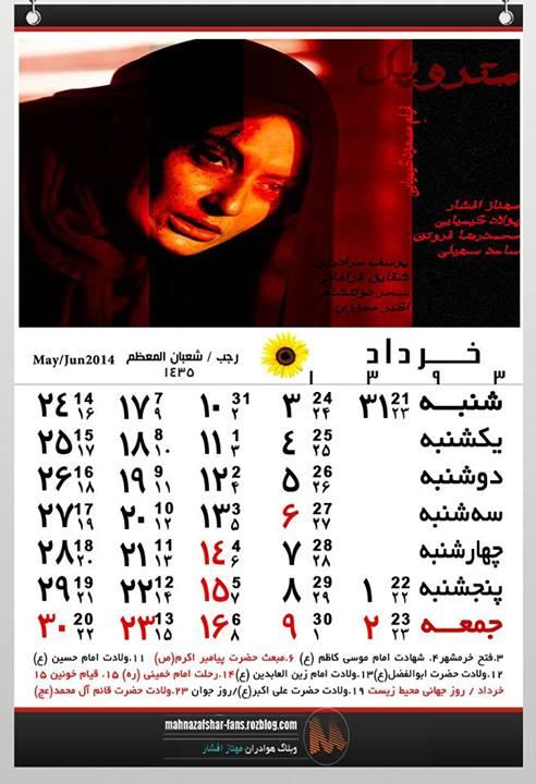 تقویم خرداد ماه هواداران مهناز افشار