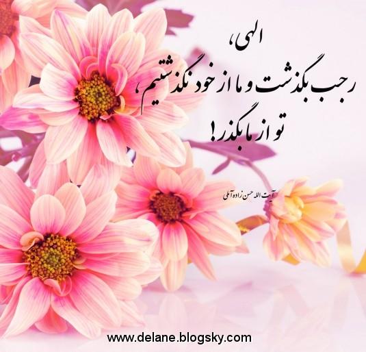 حلول ماه شعبان، ماه رسول خدا(ص) و اعیاد شعبانیه مبارک باد