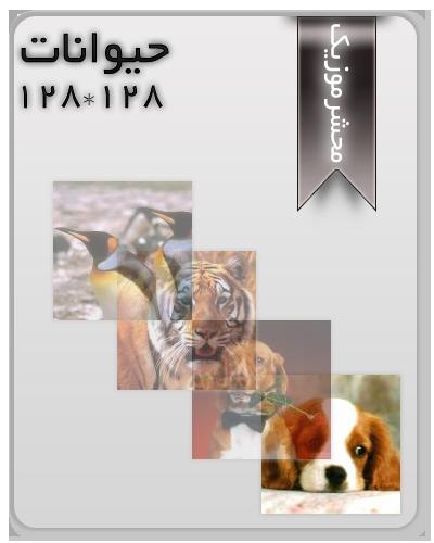 http://rozup.ir/up/mahshar-music/image1/animals/animal.png