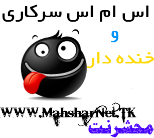 http://rozup.ir/up/mahsharnet/1336011840_sms_sarekari2.png