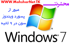 http://rozup.ir/up/mahsharnet/Pictures/windows_71.png