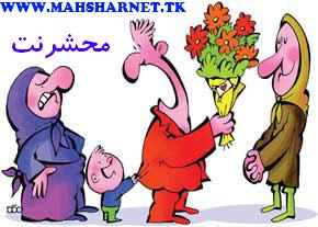 http://rozup.ir/up/mahsharnet/khanevadeh.png