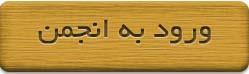 http://rozup.ir/up/majid1991/imam_reza/anjoman.jpg
