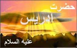 نماز و حضرت ادريس عليه السلام