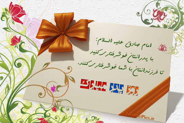 http://rozup.ir/up/majid1991/ordibehesht93/tabrik-rooz-pedar-k.jpg