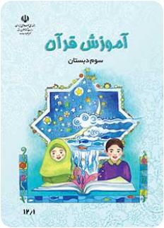 دانلود آموزش قرآن سوم ابتدایی93 - 94