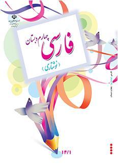 دانلود کتاب فارسی مهارت های نوشتاری چهارم ابتدایی93 - 94