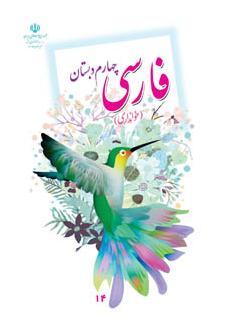 دانلود کتاب فارسی خوانداری چهارم ابتدایی93 - 94