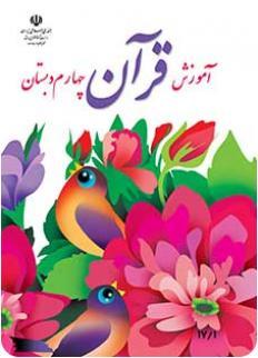 دانلود کتاب آموزش قرآن چهارم ابتدایی 93-94