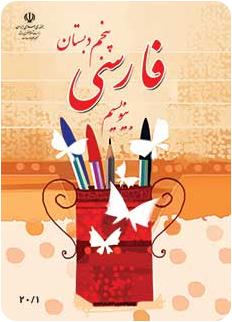 دانلود کتاب فارسی بنویسیم پنجم ابتدایی 93-94