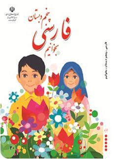 دانلود کتاب فارسی خوانداری پنجم ابتدایی 93-94
