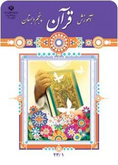 دانلود کتاب آموزش قرآن پنجم ابتدایی 93-94