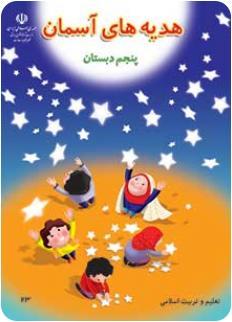 دانلود کتاب هدیه های آسمان پنجم ابتدایی 93-94