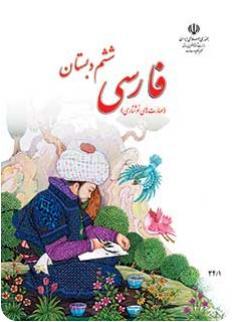 دانلود فارسی مهارت های نوشتاری ششم ابتدایی