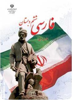دانلود فارسی خوانداری ششم ابتدایی