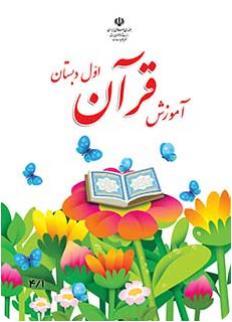 آموزش قرآن اول ابتدایی