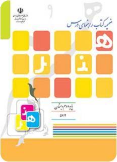 دانلود ضمیمه کتاب راهنمای درس هنر پایه دوم ابتدایی