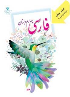 دانلودکتاب معلم فارسی چهارم دبستان  93-94