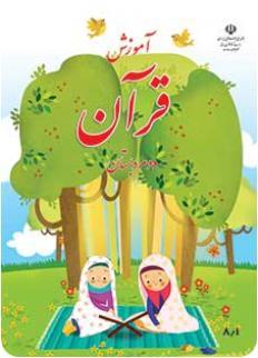 دانلود آموزش قرآن دوم دبستان