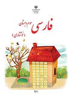 دانلود فارسی سوم دبستان