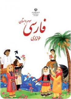 دانلود کتاب فارسی خوانداری سوم دبستان