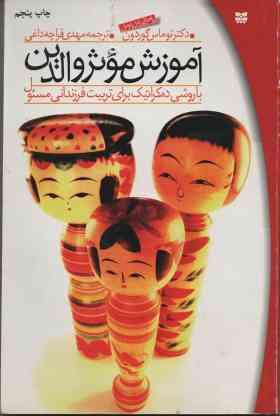 کتاب آموزش مؤثر والدین