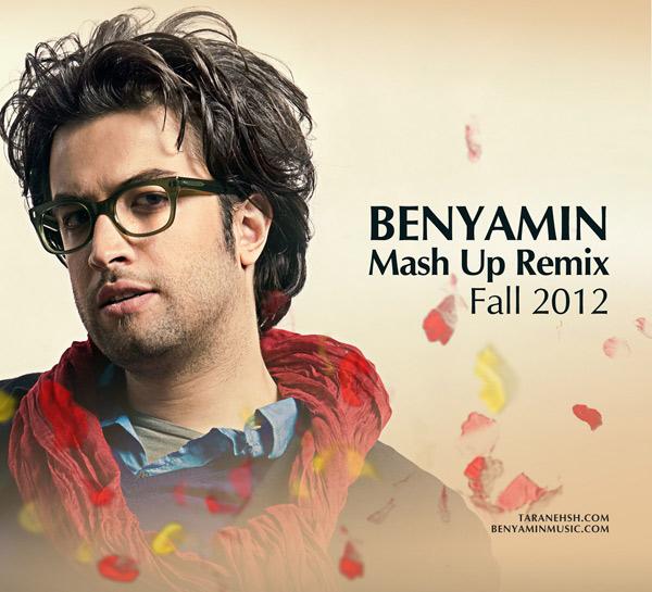 آلبوم جدید بنیامین دانلود رایگان