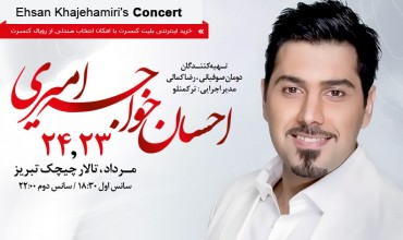 کنسرت خواجه امیری در تبریز برگزار میشود