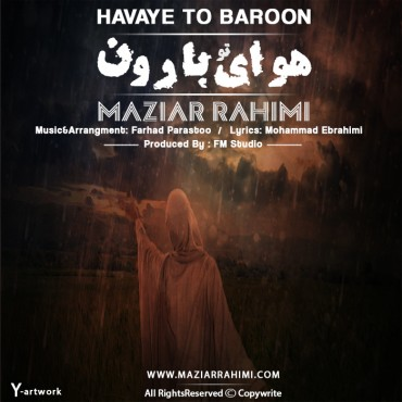دانلود آهنگ جدید مازیار رحیمی به نام هوای تو بارون