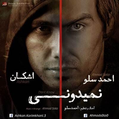 دانلود آهنگ جدید احمد رضا شهریاری و اشکان به نام نمیدونی